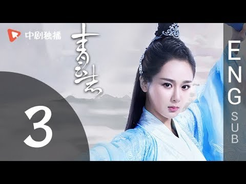 The Legend of Chusen (青云志) - Episode 3 (English Sub)
