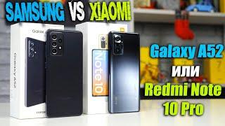 Redmi Note 10 Pro VS Samsung Galaxy A52 - СРАВНЕНИЕ 🔥 Кто круче Xiaomi или Samsung в 2021?
