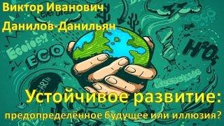 Устойчивое развитие  Предопределённое будущее или иллюзия