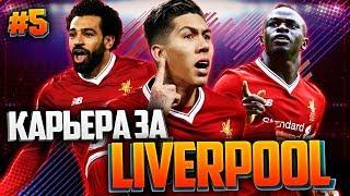 FIFA 18 КАРЬЕРА ЗА ЛИВЕРПУЛЬ ★ |#5| - СТРАШНАЯ ТРАВМА