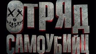 «Отряд самоубийц» — фильм в СИНЕМА ПАРК