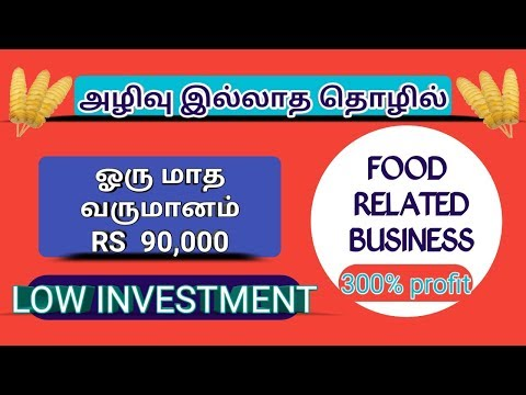 tamil business, small business ideas in tamil, business