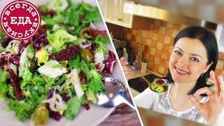 САЛАТ С ВЯЛЕНЫМИ ПОМИДОРАМИ. Салат за 5 минут! | Всегда Вкусная Еда