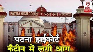 PATNA HIGH COURT की कैंटीन में लगी आग, मची अफरा-तफरी | Fire in HC canteen