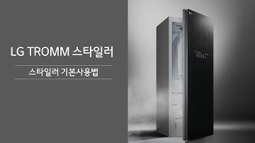 LG TROMM 스타일러 기본사용법
