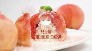 [동서식품] 포스트 화이버 오트밀로 만드는 복숭아 오버나이트 오트밀