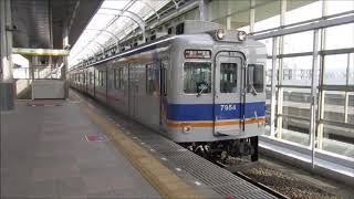 南海7100系7135F+7137F 空港急行 関西空港 りんくうタウン発車