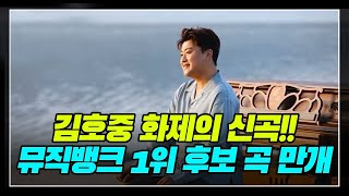 화제의 신곡!! 뮤직뱅크 1위 후보 곡!! 김호중 만개 (가사포함,3번듣기)