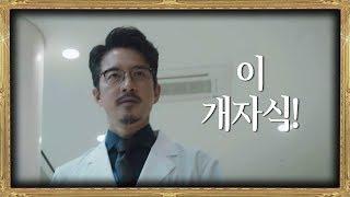 내 식구(조재윤)(Jo Jae-yoon)를 꼬셔?-_-^ 최원영(Choi Won-young)에 열받은 정준호(Jung Joon-ho) SKY 캐슬(skycastle) 7회