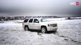 Infiniti QX56, Lexus Lx570 и Chevrolet Tahoe.  Большой тест-драйв.  Авто24