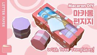 발렌타인데이 마카롱 편지지 만들기 | 마카롱 상자 편지…