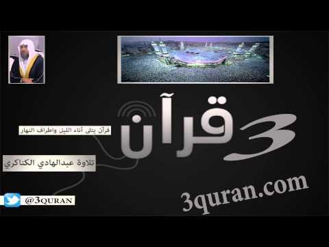 071 Surat Nuh  سورة نوح تلاوة عبدالهادي الكناكري