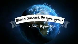 Школа Ангелов. 9а курс - 1 урок /2-1/Заповеди/Лена Воронова