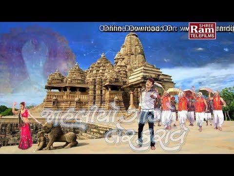 ગોગા-બાપો-લેર-કરાવે---goga-maharaj-song-|-rakesh-barot-|-new-gujarati-song-2017-|-full-video