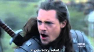 Последнее королевство трейлер Русские субтитры kinotan.ru