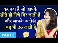 5 मजेदार पहेलियाँ | Part 5 | Paheliyan in Hindi | Brain Teasers | Riddles | Hindi Paheli  Rapid Mind