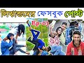 Funny Facebook Post & Status | লিঝান্ড Of ফেসবুক | Ep -03 | Bangla Comedy Video