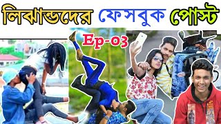 Gambar cover Funny Facebook Post & Status | লিঝান্ড Of ফেসবুক | Ep -03 | Bangla Comedy Video