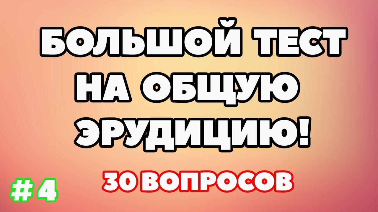 ТЕСТ НА ОБЩУЮ ЭРУДИЦИЮ (выпуск - 4)