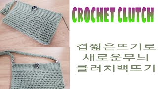 코바늘가방뜨기 crochet clutch/겹짧은뜨기로 …