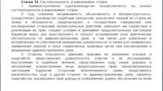 видео КоАП РФ Статья 14.3. Нарушение законодательства о рекламе / КонсультантПлюс