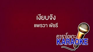 เงียบจัง - แพรวา พัชรี [KARAOKE Version] เสียงมาสเตอร์