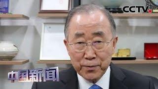[中国新闻]潘基文录制视频:中国必将取得胜利 战胜疫情| CCTV中文国际