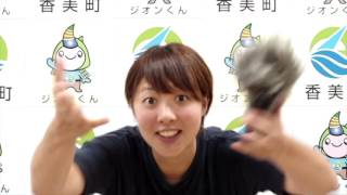 香美町地域おこし協力隊紹介・2016秋