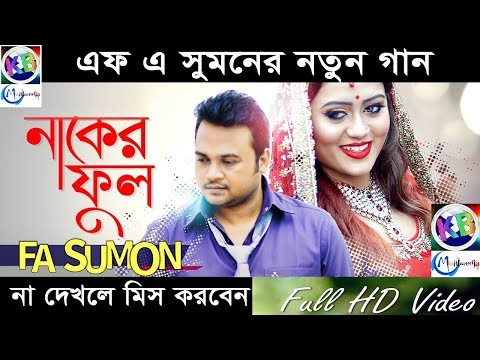 f-a-sumon---naker-ful-|-নাকের-ফুল-|-bangla-new-music-video-2018-by-f-a-sumon-|-new-music-video-2018