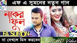 F A Sumon - Naker Ful | নাকের ফুল | Bangla New Music Video 2018 by F A Sumon | New Music Video 2018