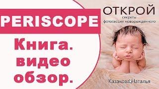 """Видео обзор книги Казаковой Натальи """"Открой секреты фотосессии новорожденного"""""""