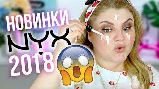 😱ТЕСТИРУЮ НОВИНКИ NYX 2018 / Тушь Worth the hype, капельный праймер!