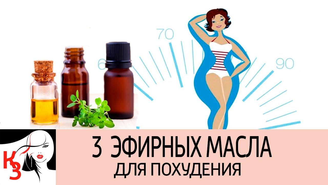 3 эфирных масла для похудения. Полезные свойства. Как применять