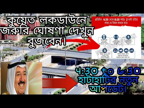 Kuwait news today, Kuwait lockduwn update, breking news Kuwait, Kuwait news bangla