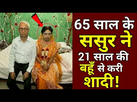 65-year-old father-in-law married his 21-year-old daughter-in-law, watch video