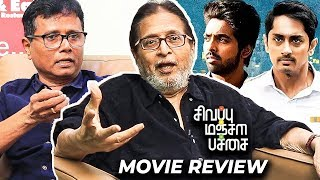 Sivappu Manjal Pachai Review by Madhan, Positives & Negatives with Director Sasi