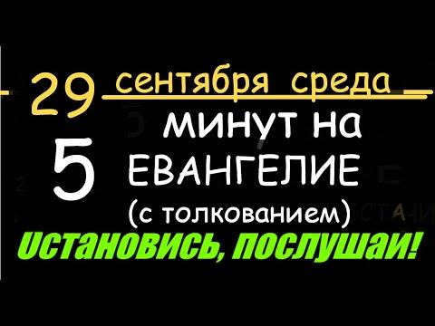 Евангелие дня (5 минут) 29 сентября среда Святой дня Молитвы на начало дня #мирправославия