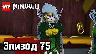 МАСКА ОБМАНА Эпизод 75 LEGO Ninjago Полные Эпизоды