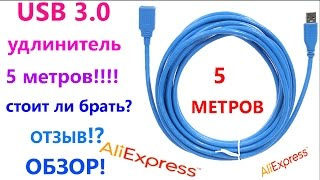USB 3.0  удлинитель обзор скорости стоит ли брать честный отзыв с Алиэкспресс Aliexpress