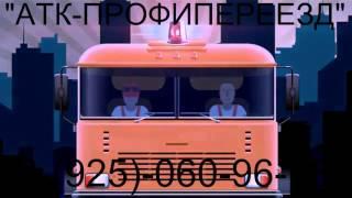 ГРУЗОПЕРЕВОЗКИ МОСКВА ГАЗЕЛЬ(ГРУЗОПЕРЕВОЗКИ МОСКВА ГАЗЕЛЬ, Без выходных к Вашим услугам: - Офисный переезд - Квартирный и дачный перее..., 2016-03-22T13:18:39.000Z)