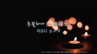 [繁中韓文] 지오디 g.o.d - 촛불하나 一盞燭光 One Candle