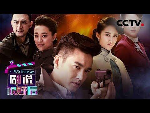 《剧说很好看》 20171105   飞哥战队  | CCTV电视剧