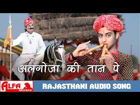 Algoja Ki Taan Pe Tejaji Latest Rajasthani Song Bhajan | Alfa Music & Films