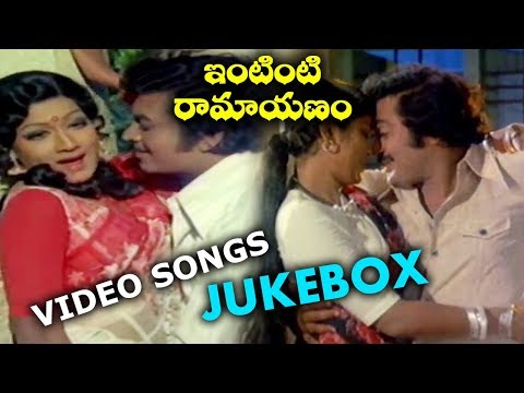 Intinti Ramayanam Video Songs Jukebox || Ranganath, Prabha, Chandramohan, Jayasudha