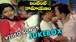 Intinti Ramayanam Video Songs Jukebox || Ranganath, Prabha, Chandramohan, Jayasudha