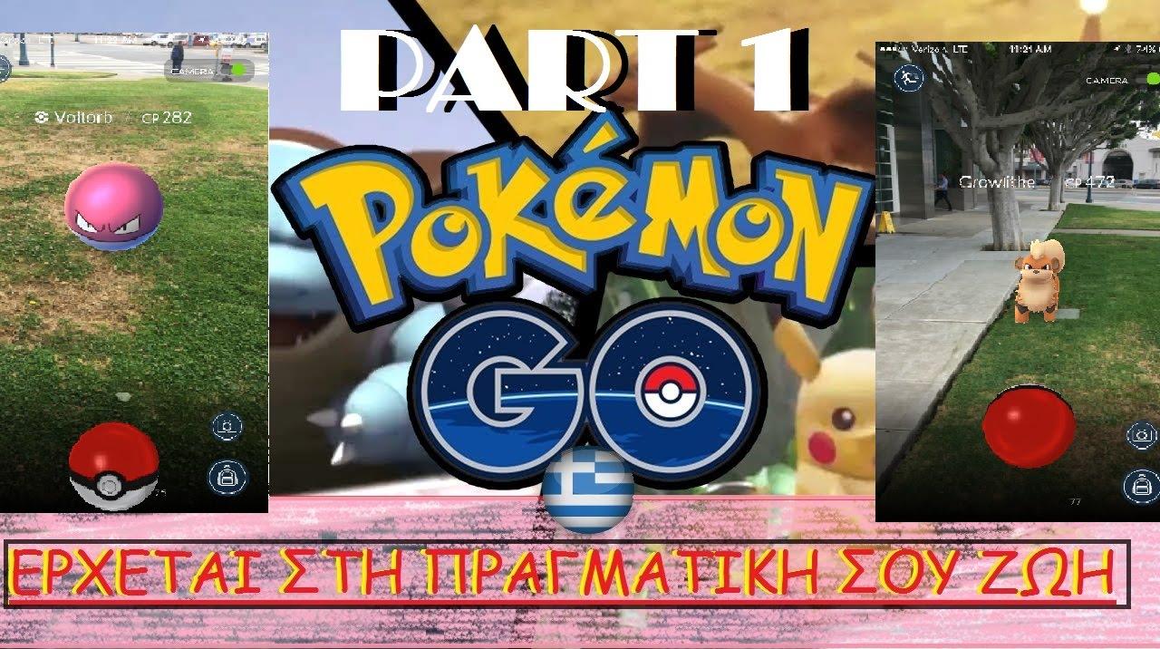 Pokemon GO Greek-Νέα   πληροφορίες-Greek news and details(Greek Version) -  YouTube 31cae315941