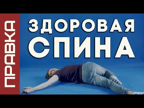 Устраняем боли в спине - упражнения для лечения боли
