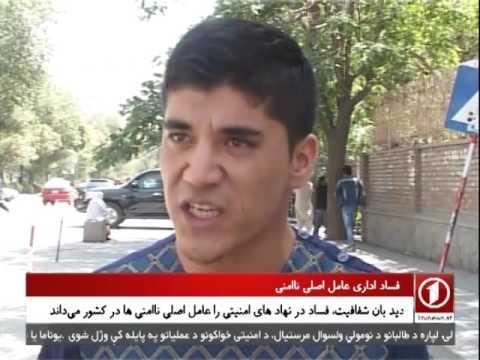 Afghanistan Dari News - 10.08.2016                                  خبرهای افغانستان