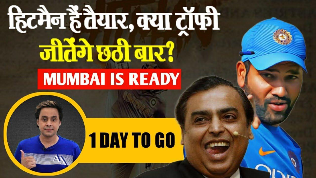 Download Rohit Sharma हैं तैयार, क्या Trophy जीतेंगे छठी बार? | IPL Phase 2 | Mumbai vs Chennai | RJ Raunak