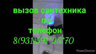 Вызвать сантехника в СПб для замены и установки сантехники, разводка труб, подключение сантехники.